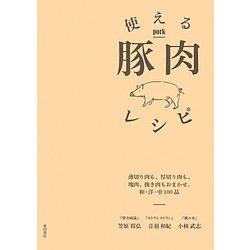 使える豚肉レシピ―薄切り肉も、厚切り肉も、塊肉、挽き肉もおまかせ。和・洋・中100品 [単行本]