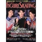 ワールド・フィギュアスケート〈55〉 [単行本]
