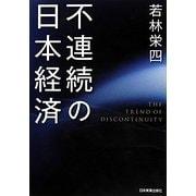 不連続の日本経済 [単行本]