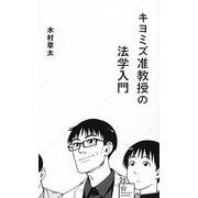 キヨミズ准教授の法学入門(星海社新書) [新書]