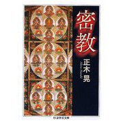 密教(ちくま学芸文庫) [文庫]