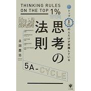 トップ1%の人だけが実践している思考の法則 [単行本]