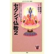 セクシィ仏教〈2〉(メディアファクトリー新書) [新書]