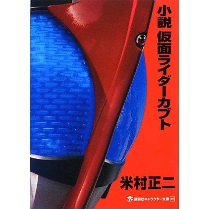 小説 仮面ライダーカブト(講談社キャラクター文庫) [単行本]