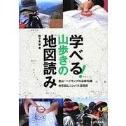 学べる!山歩きの地図読み―登山・ハイキングの必修知識地形図とコンパス活用術 [単行本]