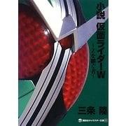 小説 仮面ライダーW―Zを継ぐ者(講談社キャラクター文庫) [単行本]