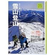 雪山登山(ヤマケイ入門&ガイド) [全集叢書]