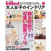 InRed大人女子のインテリア 2013(e-MOOK) [ムックその他]
