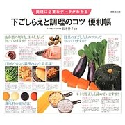 下ごしらえと調理のコツ便利帳―調理に必要なデータがわかる [単行本]