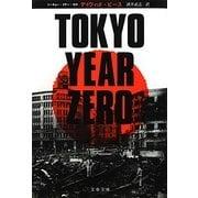 TOKYO YEAR ZERO(文春文庫) [文庫]