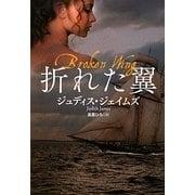 折れた翼(扶桑社ロマンス) [文庫]