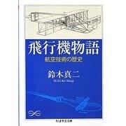 飛行機物語―航空技術の歴史(ちくま学芸文庫) [文庫]