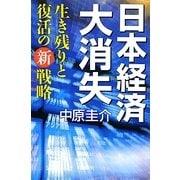 日本経済大消失―生き残りと復活の新戦略 [単行本]