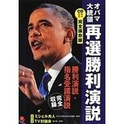 完全保存版オバマ大統領再選勝利演説―勝利演説・指名受諾演説完全収録 [単行本]