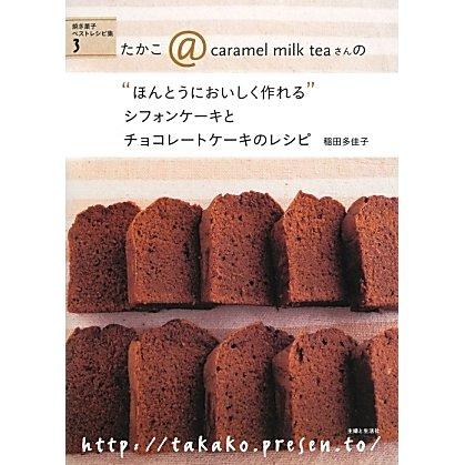 """シフォンケーキとチョコレートケーキのレシピ―たかこ@caramel milk teaさんの""""ほんとうにおいしく作れる""""焼き菓子ベストレシピ集〈3〉 [単行本]"""