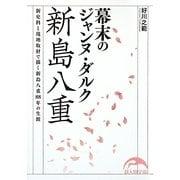 幕末のジャンヌ・ダルク 新島八重(新人物文庫) [文庫]
