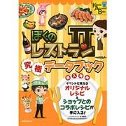 ぼくのレストラン2究極データブック(講談社MOOK Kodansha Amusement Books) [ムックその他]