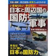 いま知りたい学びたい日本と周辺国の国防と軍事-写真と図解で周辺諸国の軍事力がよくわかる!(にちぶんMOOK) [ムックその他]