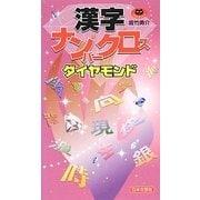 漢字ナンバークロス ダイヤモンド(パズル・ポシェット) [新書]