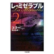 レ・ミゼラブル〈2〉(ちくま文庫) [文庫]