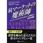 続マーケットの魔術師―トップヘッジファンドマネジャーが明かす成功の極意(ウィザードブックシリーズ〈201〉) [単行本]