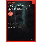 ハリー・ポッターと不死鳥の騎士団〈5-4〉(ハリー・ポッター文庫〈13〉) [文庫]