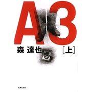 A3〈上〉(集英社文庫) [文庫]
