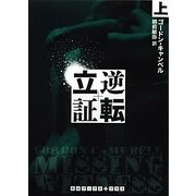 逆転立証〈上〉(RHブックス・プラス) [文庫]