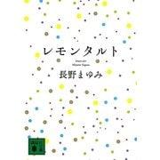 レモンタルト(講談社文庫) [文庫]