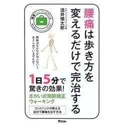 腰痛は歩き方を変えるだけで完治する(健康プレミアムシリーズ) [単行本]