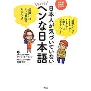 日本人が気づいていないちょっとヘンな日本語(日本語再発見BOOK) [単行本]