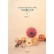 つまみ細工の本―小さな布からはじまる美しい世界 [単行本]