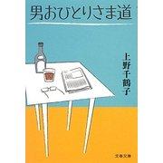 男おひとりさま道(文春文庫) [文庫]
