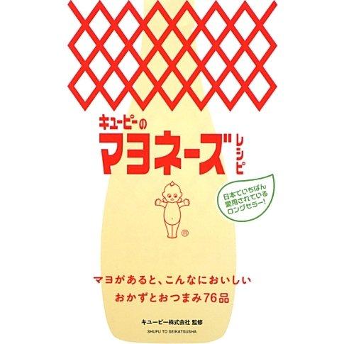 キューピーのマヨネーズレシピ [単行本]