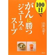 100日でがんに勝つジュース&スープ [単行本]