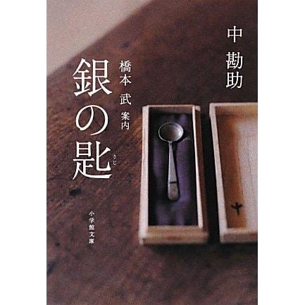 銀の匙(小学館文庫) [文庫]