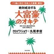 絶対成功する大富豪のオキテ―バリ島に住む「日本人大富豪」直伝! [単行本]