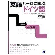 英語と一緒に学ぶドイツ語 [単行本]