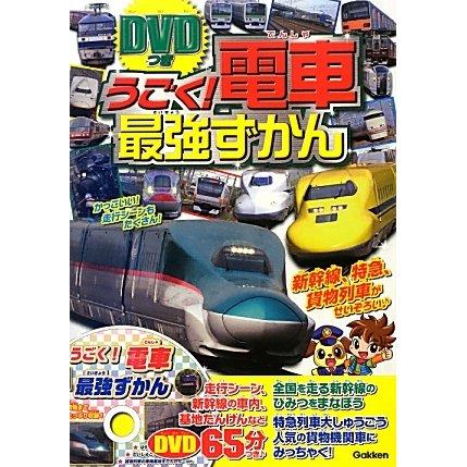 DVDつき うごく!電車最強ずかん [事典辞典]