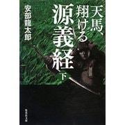 天馬、翔ける 源義経〈下〉(集英社文庫) [文庫]