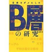 日本をダメにしたB層の研究 [単行本]