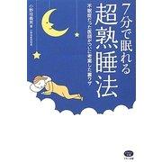 7分で眠れる超熟睡法―不眠症だった医師がついに考案した裏ワザ(ビタミン文庫) [全集叢書]