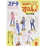 NHKラジオすっぴん!総力特集(ステラMOOK) [ムックその他]