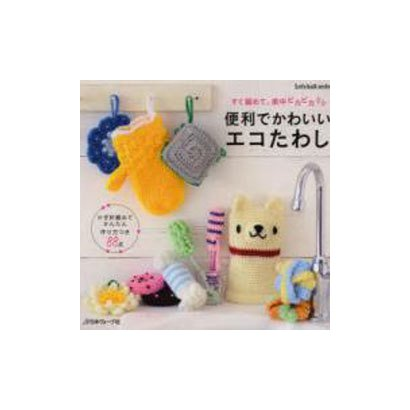 便利でかわいいエコたわし-すぐ編めて、家中ピカピカ(Let's Knit series) [ムックその他]