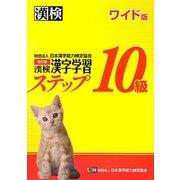 漢検10級漢字学習ステップ 改訂版;ワイド版 [単行本]