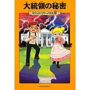 大統領の秘密―マジック・ツリーハウス〈33〉 [単行本]