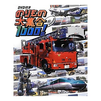 DVD付き のりもの大集合1000! [図鑑]