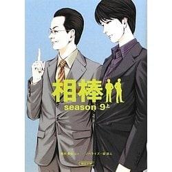 相棒 season9〈上〉(朝日文庫) [文庫]