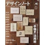 デザインノート No.46 (2012)-デザインのメイキングマガジン(SEIBUNDO Mook) [ムックその他]