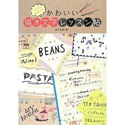 ヨドバシ Com ボールペンで イラストみたいなかわいい描き文字レッスン帖 単行本 通販 全品無料配達